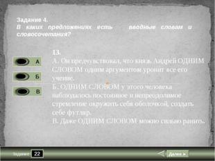 22 Задание Далее ► 13. А. Он предчувствовал, что князь Андрей ОДНИМ СЛОВОМ о
