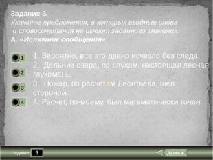 3 Задание Далее ► Задание 3. Укажите предложения, в которых вводные слова и