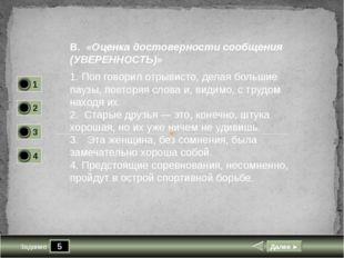5 Задание Далее ► В. «Оценка достоверности сообщения (УВЕРЕННОСТЬ)» 1. Поп г
