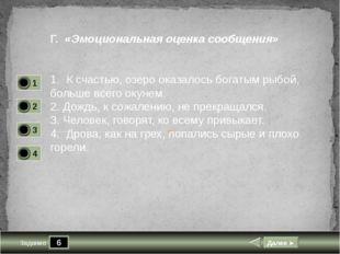 6 Задание Далее ► Г. «Эмоциональная оценка сообщения» 1. К счастью, озеро ок