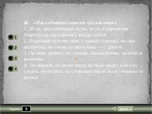 9 Задание Далее ► Ж. «Последовательность изложения» 1. Итак, два почтенные м