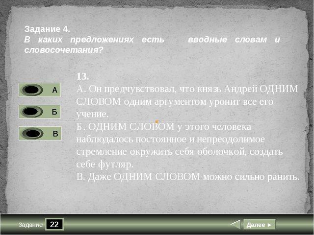 22 Задание Далее ► 13. А. Он предчувствовал, что князь Андрей ОДНИМ СЛОВОМ о...