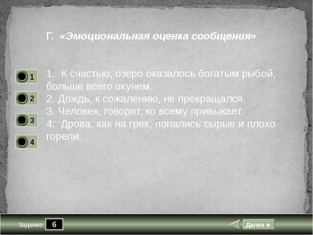 6 Задание Далее ► Г. «Эмоциональная оценка сообщения» 1. К счастью, озеро ок...