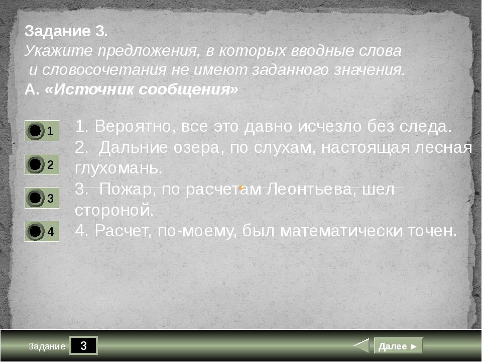 3 Задание Далее ► Задание 3. Укажите предложения, в которых вводные слова и...