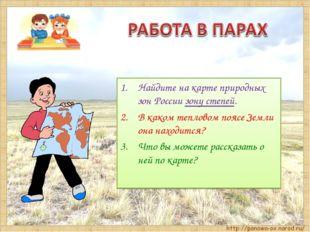 Найдите на карте природных зон России зону степей. В каком тепловом поясе Зем