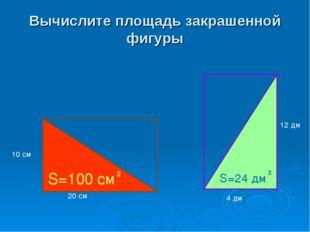 Вычислите площадь закрашенной фигуры 20 см 10 см 4 дм 12 дм