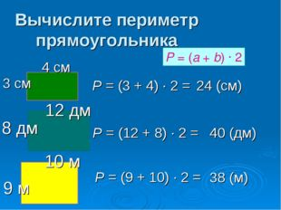 Вычислите периметр прямоугольника 4 см 3 см 12 дм 8 дм 10 м 9 м P = (a + b) ∙