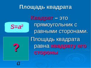 Площадь квадрата Квадрат – это прямоугольник с равными сторонами. Площадь ква