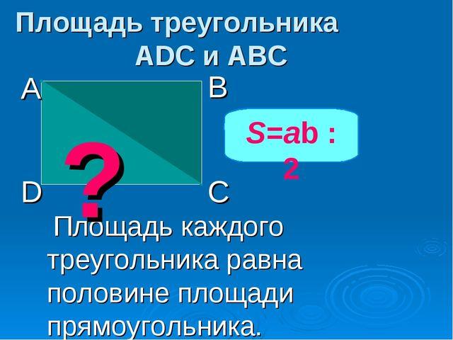 Площадь треугольника ADC и ABC Площадь каждого треугольника равна половине пл...