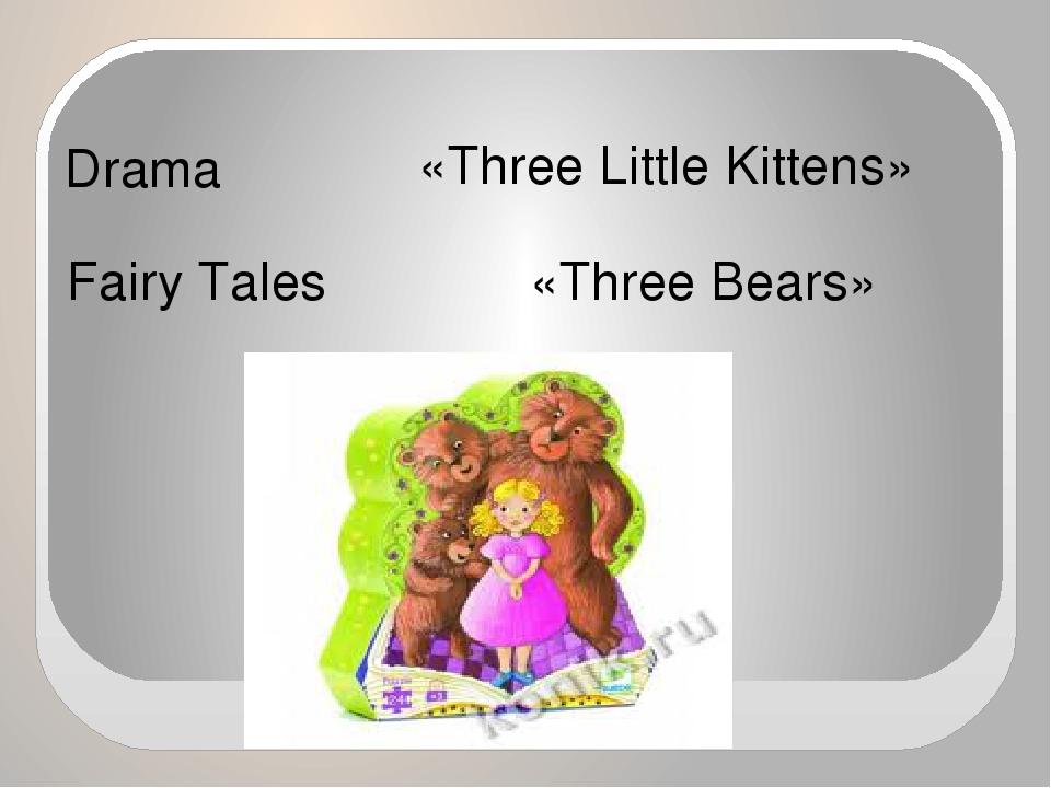 Drama Fairy Tales «Three Little Kittens» «Three Bears»
