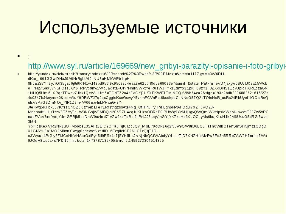 Используемые источники :http://www.syl.ru/article/169669/new_gribyi-parazity...