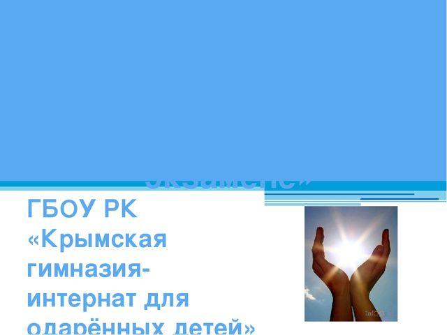 ЗАНЯТИЕ 3 «Поведение на экзамене» ГБОУ РК «Крымская гимназия-интернат для ода...