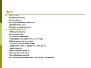 Эссе Виды эссе: публицистические; Философские; Историко-библиографические; Бе