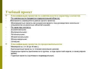 Учебный проект Классификация проектов по комплексности и характеру контактов: