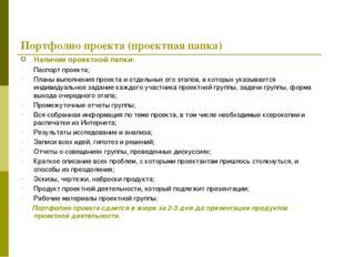 Портфолио проекта (проектная папка) Наличие проектной папки: Паспорт проекта;