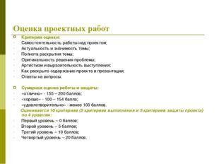 Оценка проектных работ Критерии оценки: Самостоятельность работы над проектом