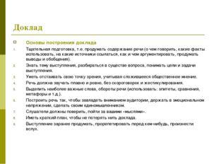 Доклад Основы построения доклада Тщательная подготовка, т.е. продумать содерж