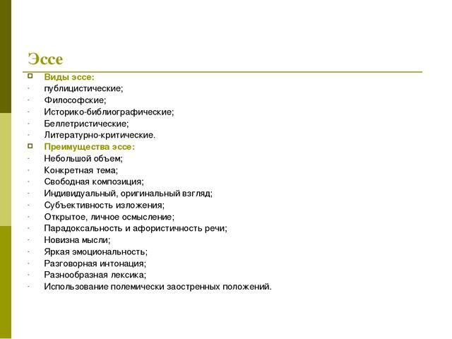 Эссе Виды эссе: публицистические; Философские; Историко-библиографические; Бе...