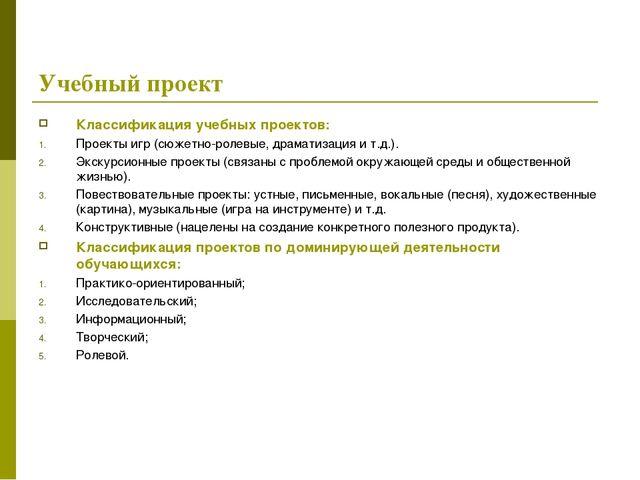 Учебный проект Классификация учебных проектов: Проекты игр (сюжетно-ролевые,...