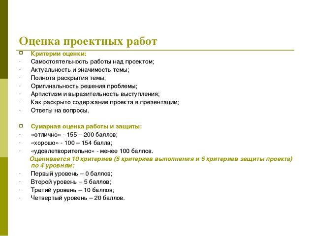 Оценка проектных работ Критерии оценки: Самостоятельность работы над проектом...