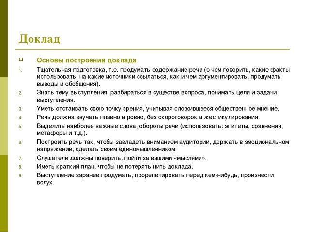 Доклад Основы построения доклада Тщательная подготовка, т.е. продумать содерж...