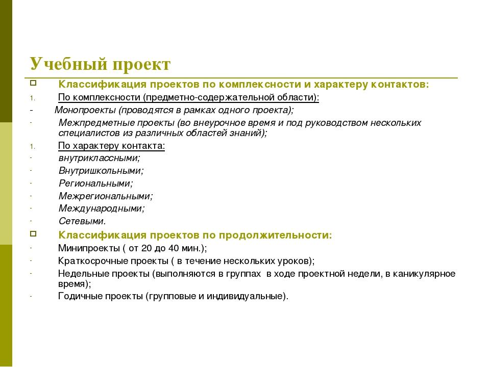 Учебный проект Классификация проектов по комплексности и характеру контактов:...