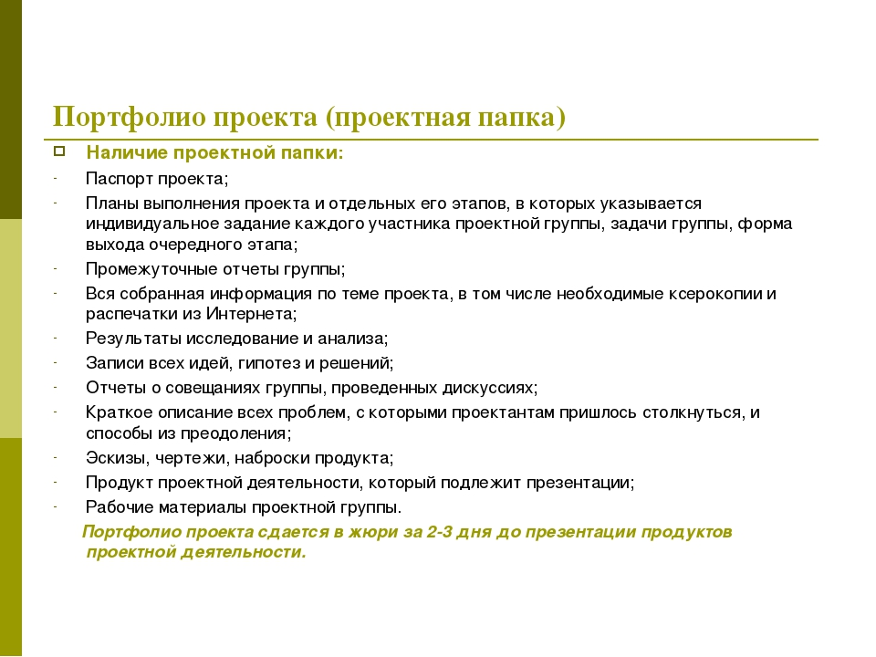 Портфолио проекта (проектная папка) Наличие проектной папки: Паспорт проекта;...