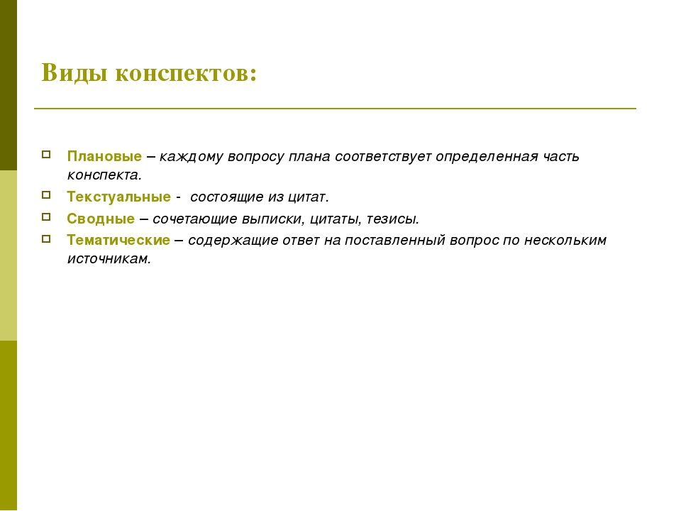Виды конспектов: Плановые – каждому вопросу плана соответствует определенная...