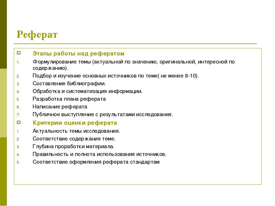 Реферат Этапы работы над рефератом Формулирование темы (актуальной по значени...