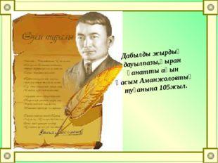 Дабылды жырдың дауылпазы,қыран қанатты ақын Қасым Аманжоловтың туғанына 105жыл.