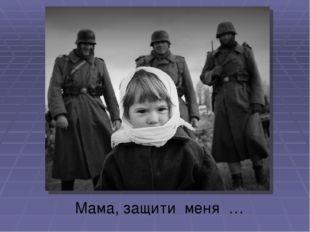 Мама, защити меня …
