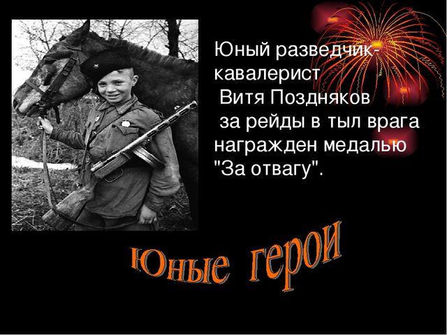 Юный разведчик-кавалерист Витя Поздняков за рейды в тыл врага награжден медал...