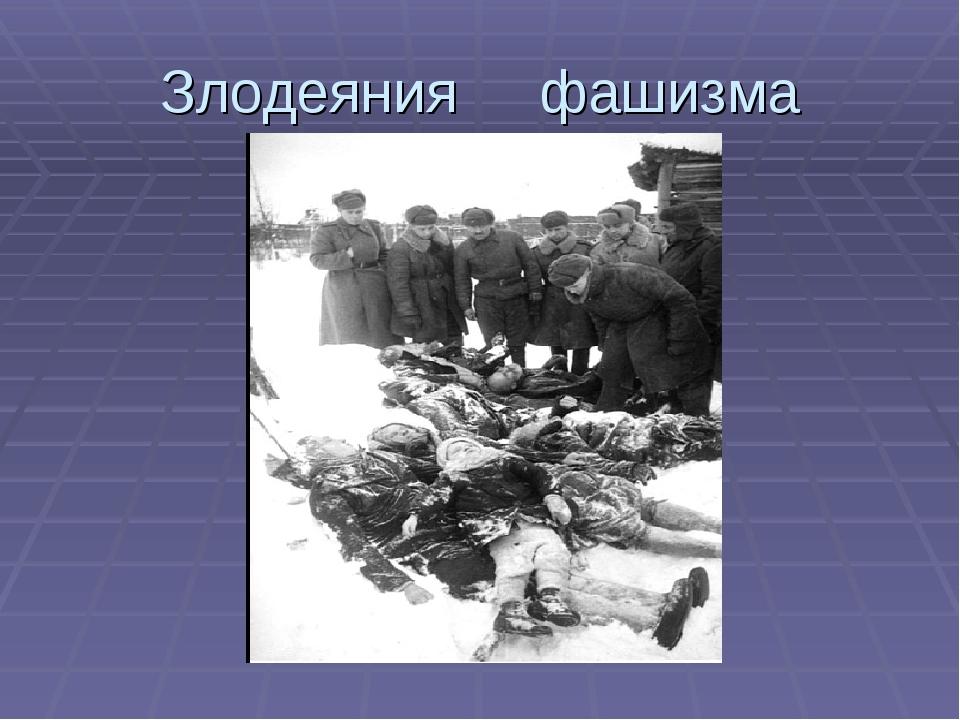 Злодеяния фашизма