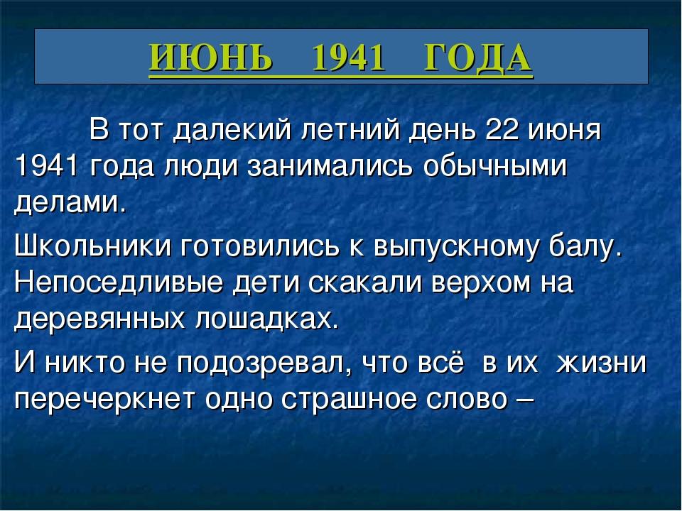 ИЮНЬ 1941 ГОДА В тот далекий летний день 22 июня 1941 года люди занимались об...