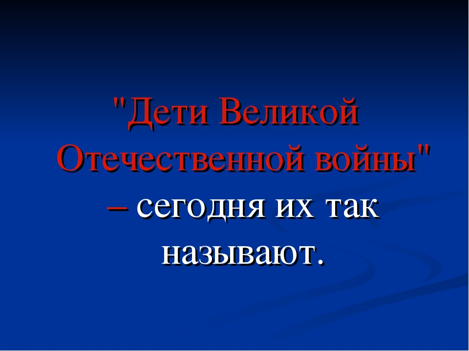 """""""Дети Великой Отечественной войны"""" – сегодня их так называют."""