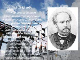 В 1882 году под руководством известного французского электротехника Депре бы