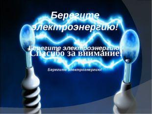 Берегите электроэнергию! Берегите электроэнергию! Берегите электроэнергию! Сп