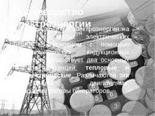 Производство электроэнергии Производится электроэнергия на больших и малых эл