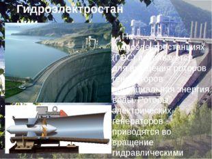 Гидроэлектростанции На гидроэлектростанциях (ГЭС) используется для вращения р