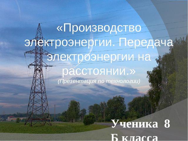 «Производство электроэнергии. Передача электроэнергии на расстоянии.» (Презен...