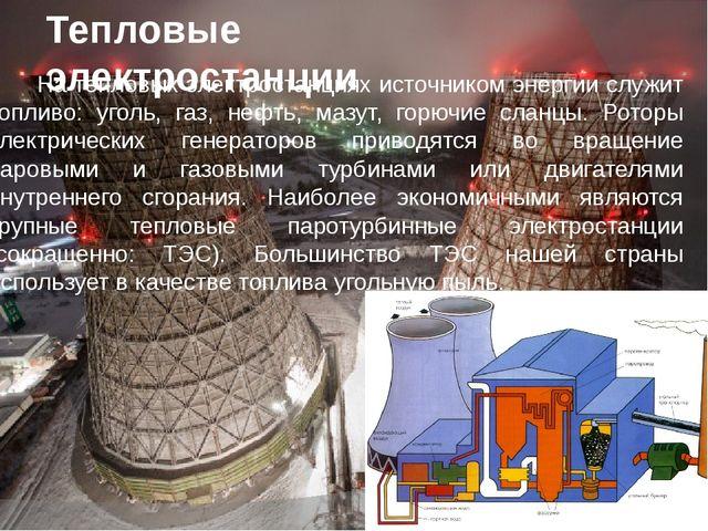 Тепловые электростанции На тепловых электростанциях источником энергии служит...