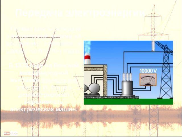 Передача электроэнергии Первые опыты передачи электрической энергии на рассто...
