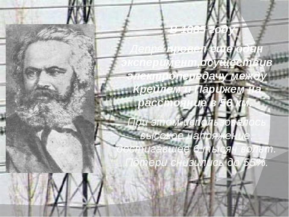 В 1885 году Депре провел еще один эксперимент,осуществив электропередачу меж...