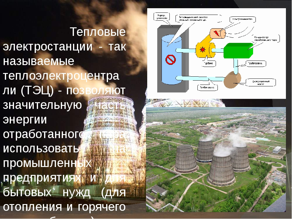 Тепловые электростанции - так называемые теплоэлектроцентрали (ТЭЦ) - позвол...