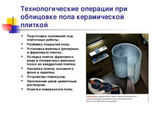 Технологические операции при облицовке пола керамической плиткой Подготовка о