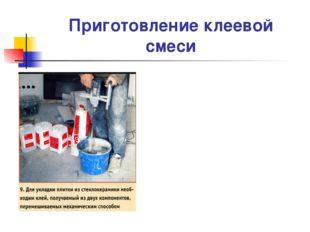 Приготовление клеевой смеси