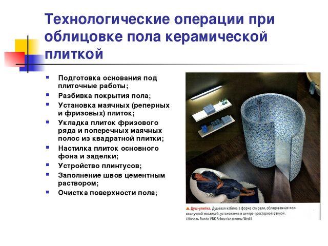 Технологические операции при облицовке пола керамической плиткой Подготовка о...
