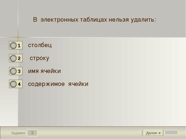 3 Задание В электронных таблицах нельзя удалить: столбец строку имя ячейки со...