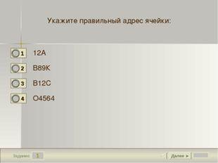 1 Задание Укажите правильный адрес ячейки: 12А В89К В12С О4564 Далее ►