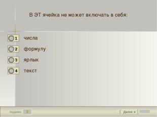 3 Задание числа формулу ярлык текст Далее ► В ЭТ ячейка не может включать в с
